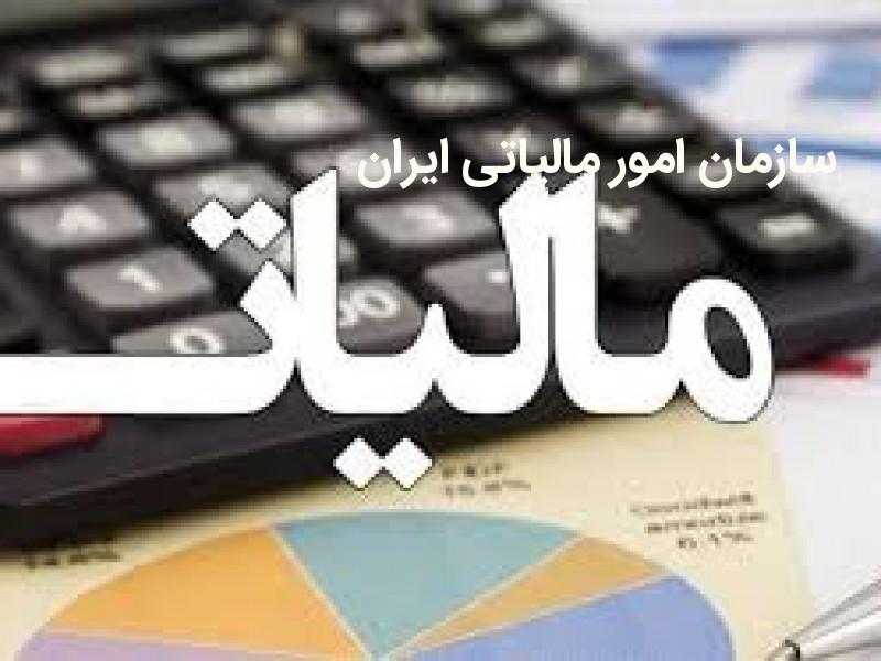 سازمان امور مالیاتی ایران