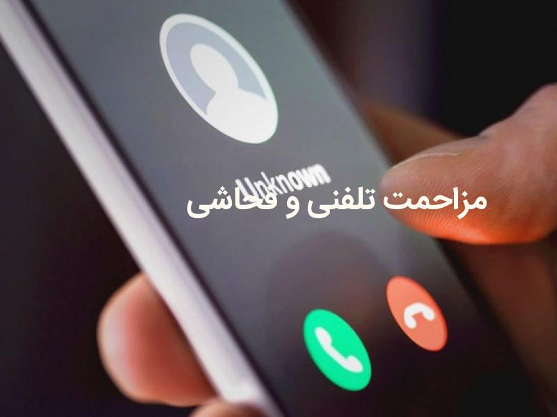 مجازات ها در مزاحمت تلفنی و فحاشی
