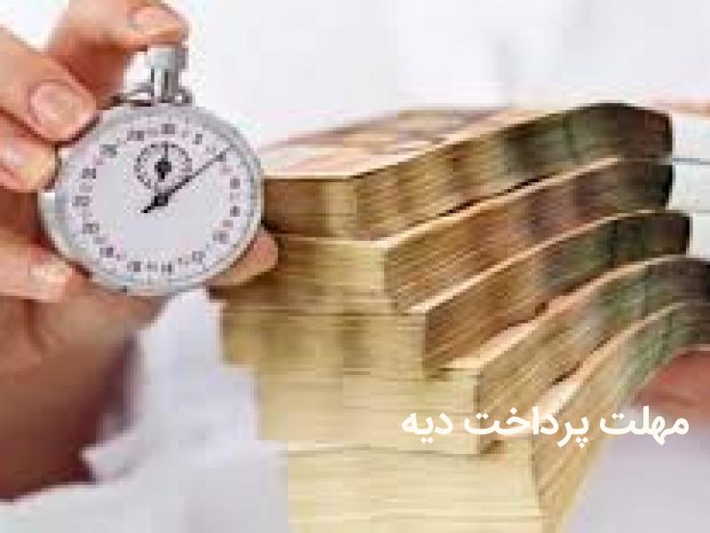 مهلت پرداخت دیه برای شرکت های بیمه