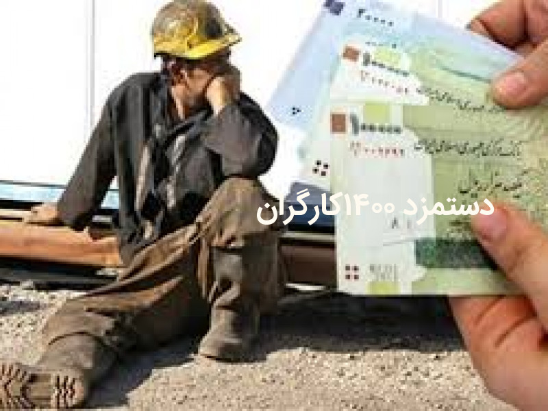 دستمزد 1400کارگران