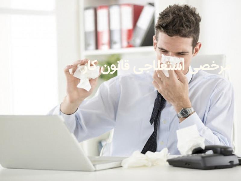 مرخصی استعلاجی قانون کار