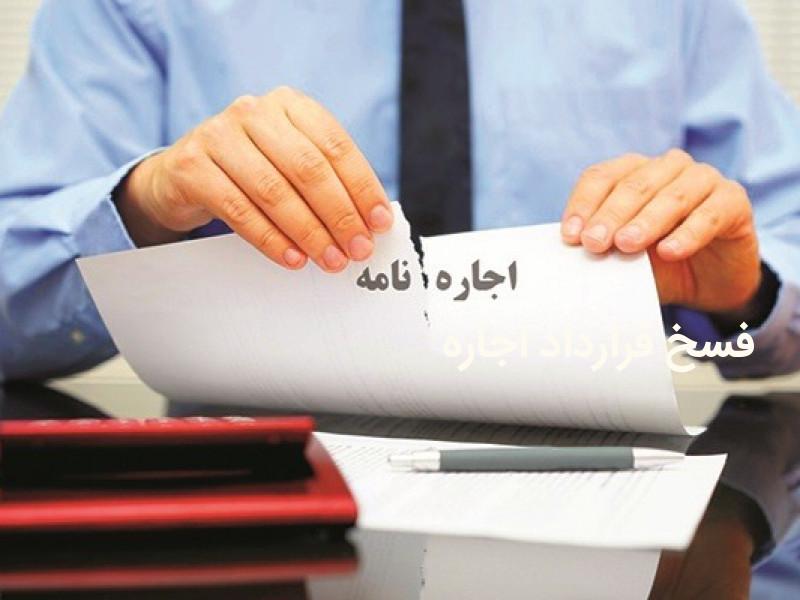 فسخ قرارداد اجاره قبل از تحویل