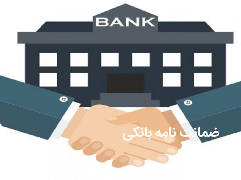 ضمانت نامه بانکی و ویژگی های آن