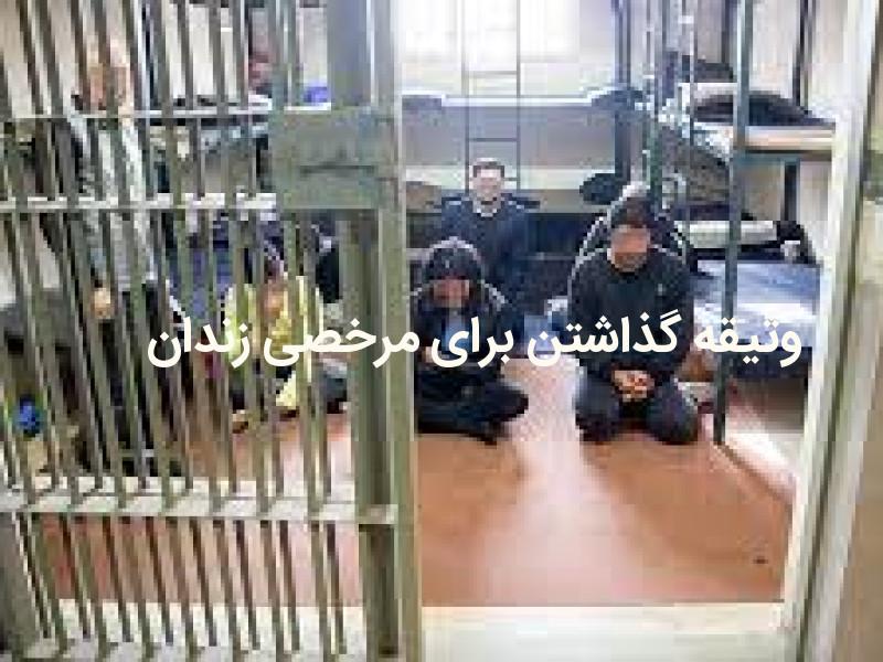 وثیقه گذاشتن برای مرخصی زندان