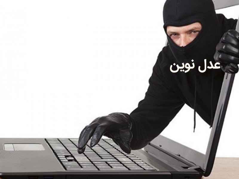 نحوه شکایت پیرامون جرایم رایانهای!