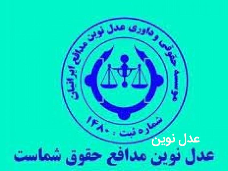 بررسی قانونی الزام به اخذ مجوز در خصوص ثبت مؤسسات حقوقی