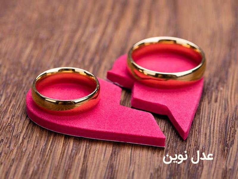 عدم حضور زوجین در طلاق