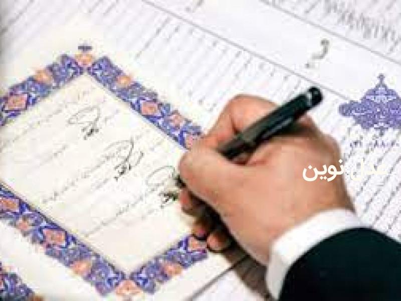 نداشتن سند ازدواج برای طلاق