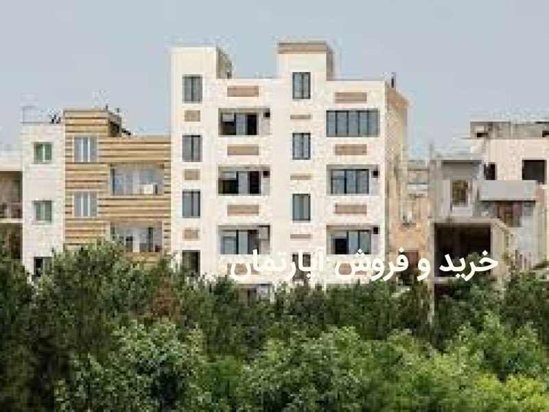 دانستنیهای حقوقی و ضروری در مورد خرید و فروش خانه و آپارتمان مسکونی