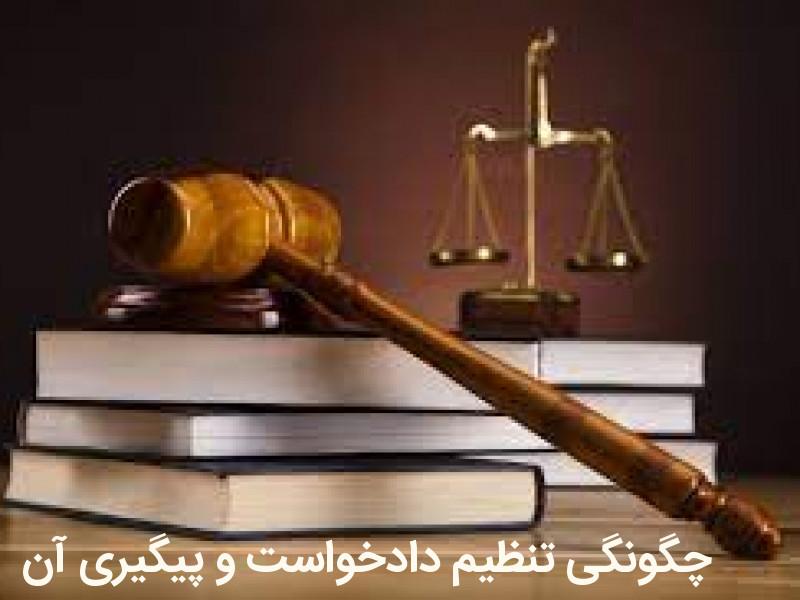 چگونگی تنظیم دادخواست و پیگیری آن