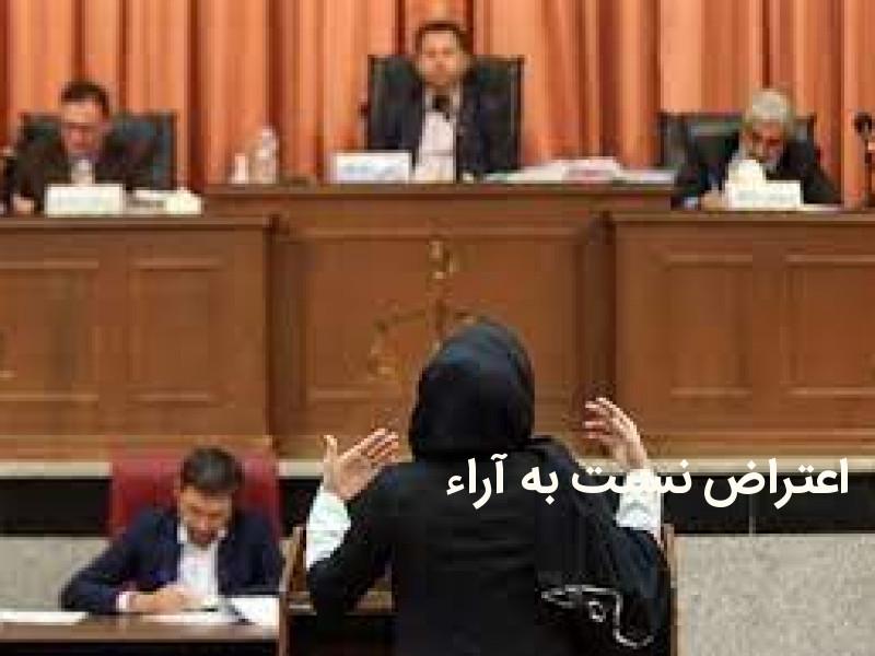 انواع اعتراض نسبت به آراء قضایی
