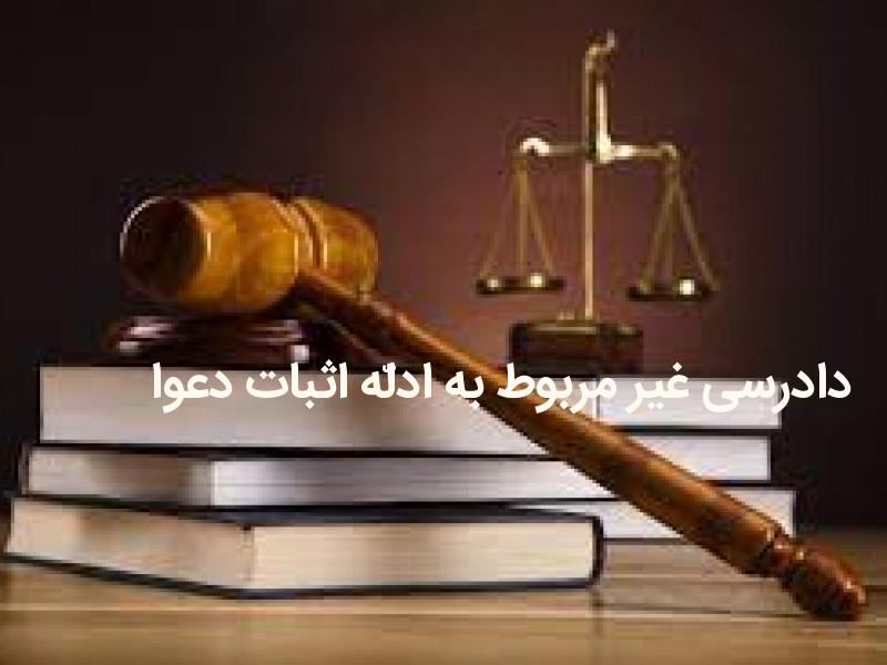طواری دادرسی غیر مربوط به ادلّه اثبات دعوا چیست؟