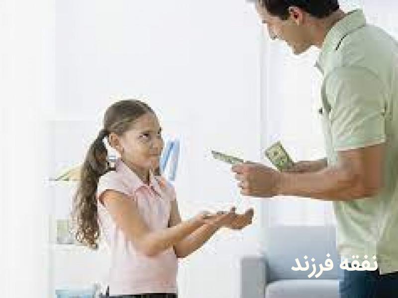 نکات قانونی در مطالبه نفقه فرزند