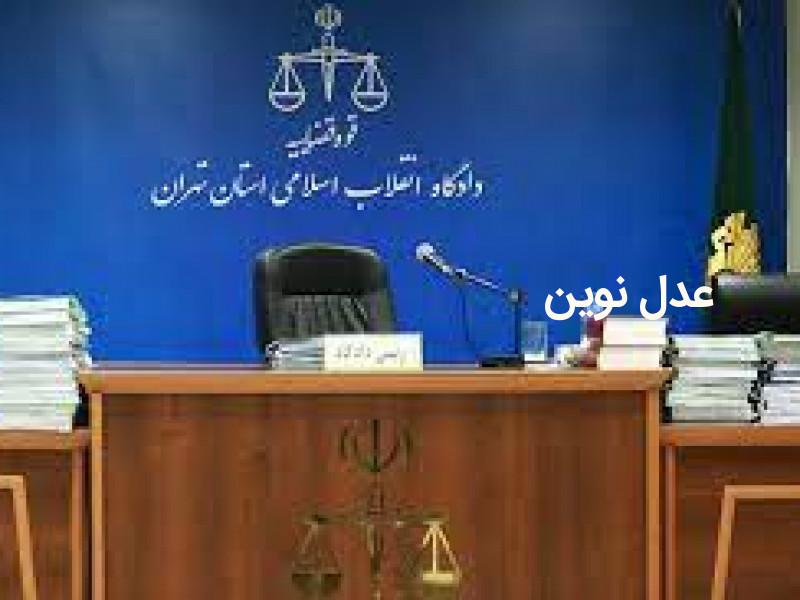 انواع و صلاحیتِ دادگاه ها و مراجع قضایی