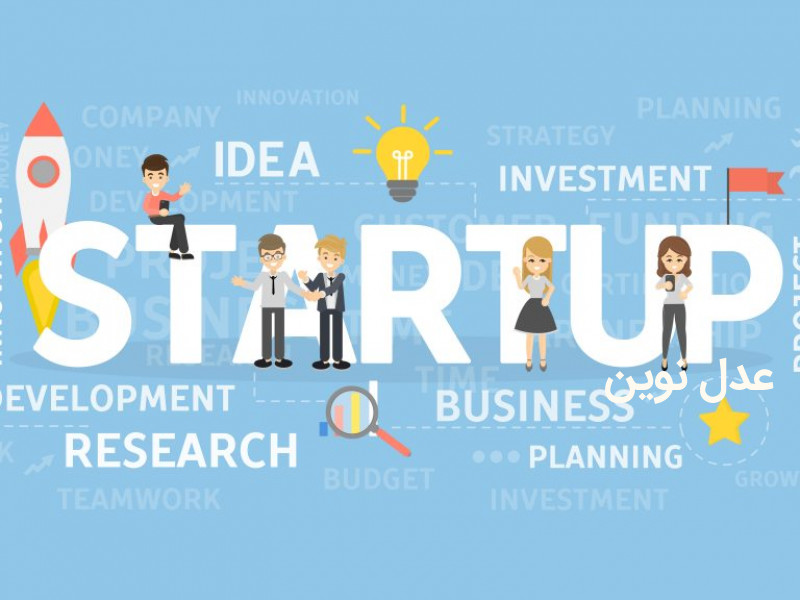 راهنمای تنظیم قرارداد همکاری موسسین / تفاهم نامه بنیانگذاران در استارتاپ ها و کسب و کارهای نوپا