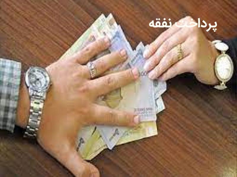 آثار حکم حقوقی عدم پرداخت نفقه