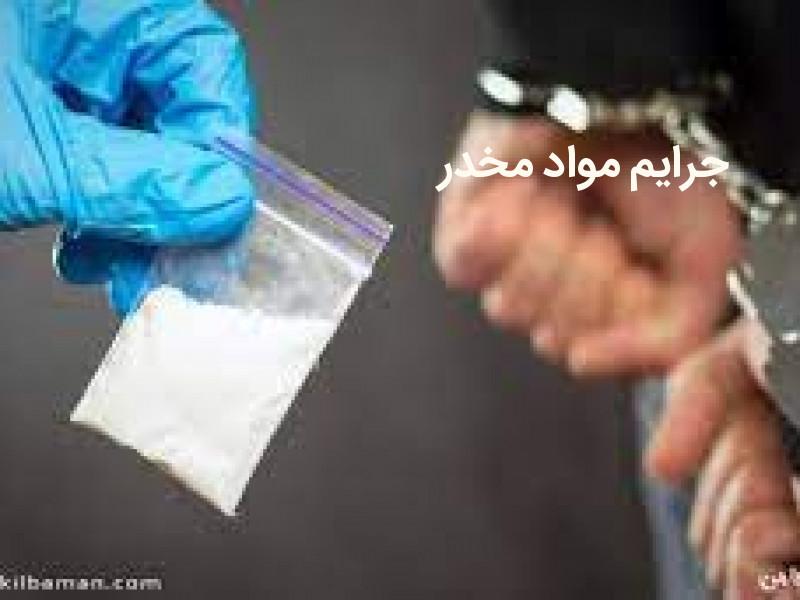 موادمخدر