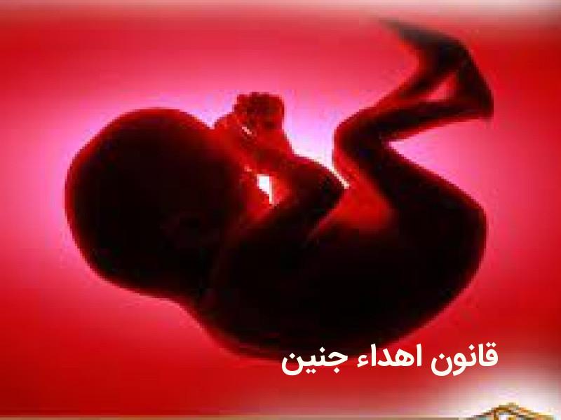 اهدا جنین
