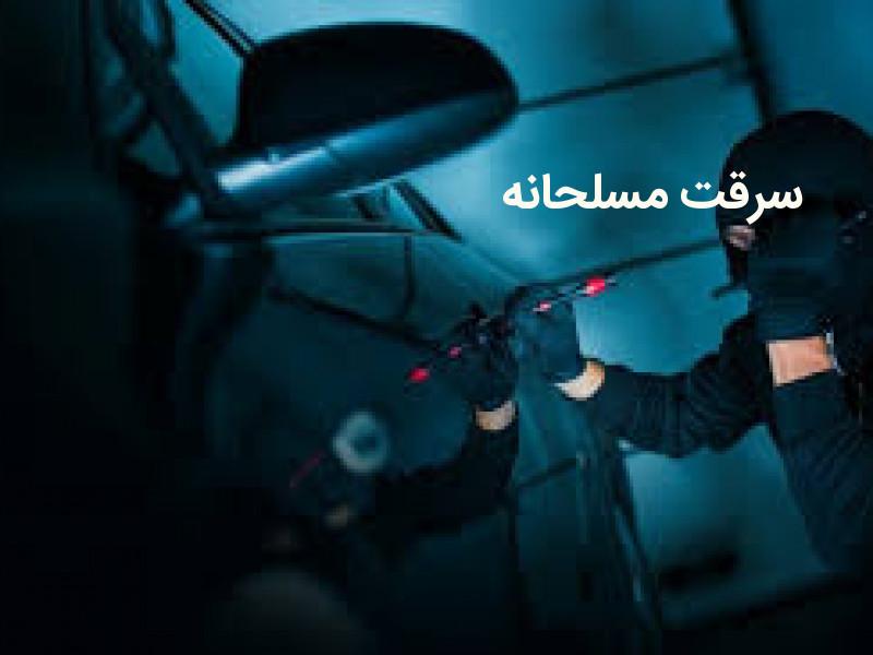 سرقت مسلحانه همراه با آزار