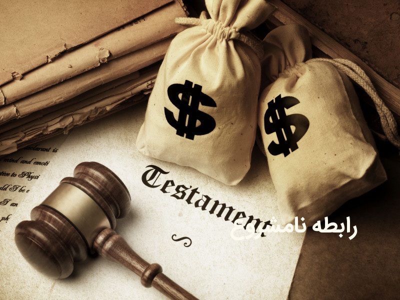 مجازات جرم رابطه نامشروع و تبدیل آن به جریمه نقدی