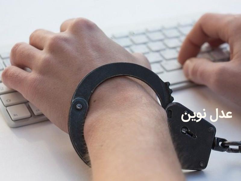 مجازات کلاهبرداری اینترنتی