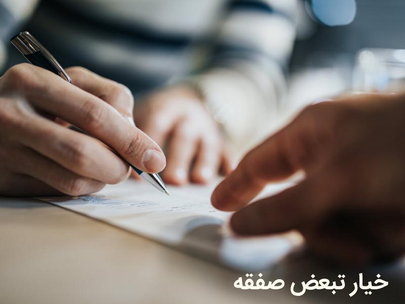 خیار تبعض صفقه