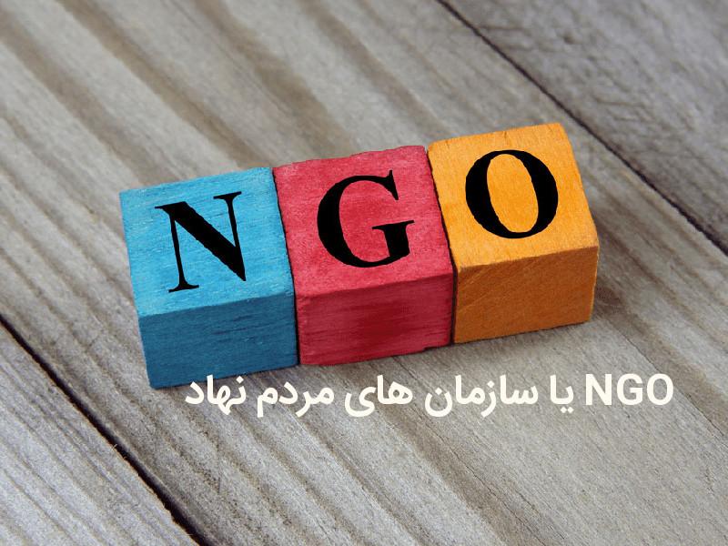 NGO یا سازمان های مردم نهاد