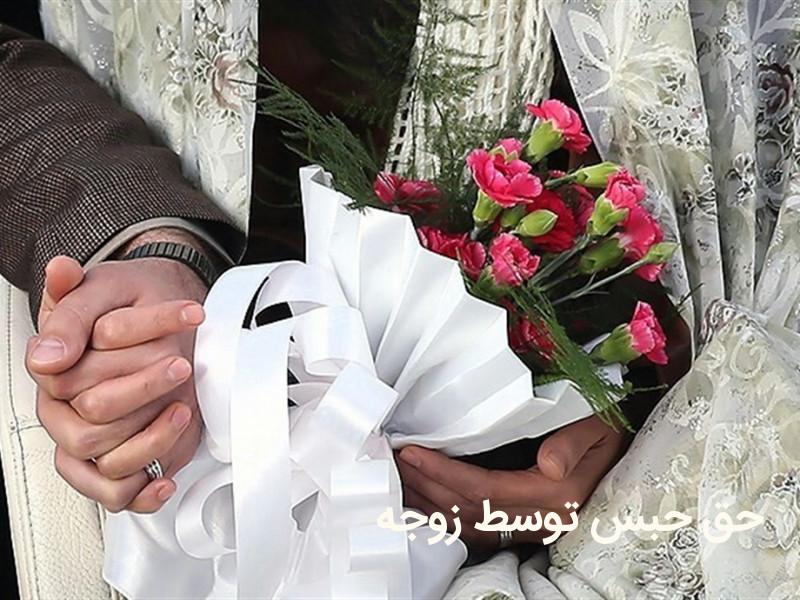 شرایط استفاده از حق حبس توسط زوجه