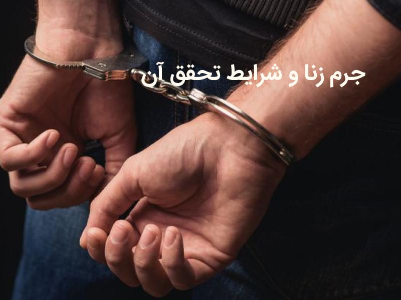 جرم زنا و شرایط تحقق آن