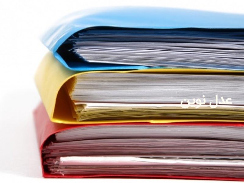 فرم وصول مهریه از طریق اجرای ثبت
