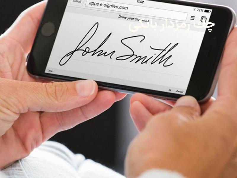 چک رمزدار بانکی و چک رمزدار بین بانکی