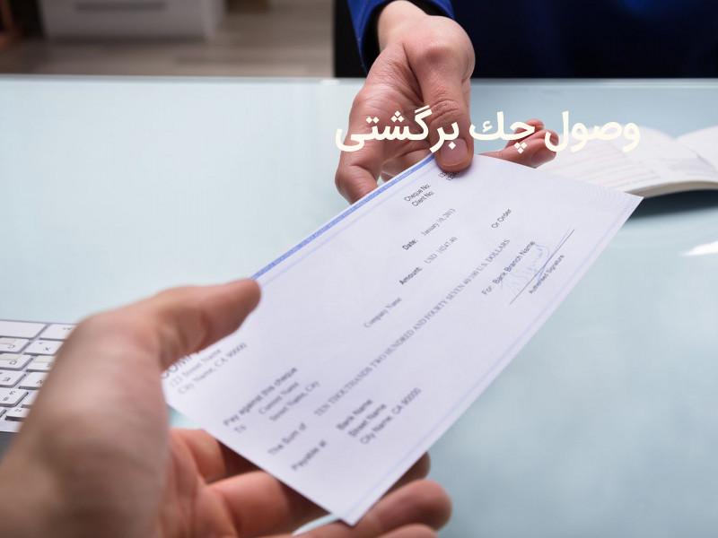 شیوه های وصول چک برگشتی