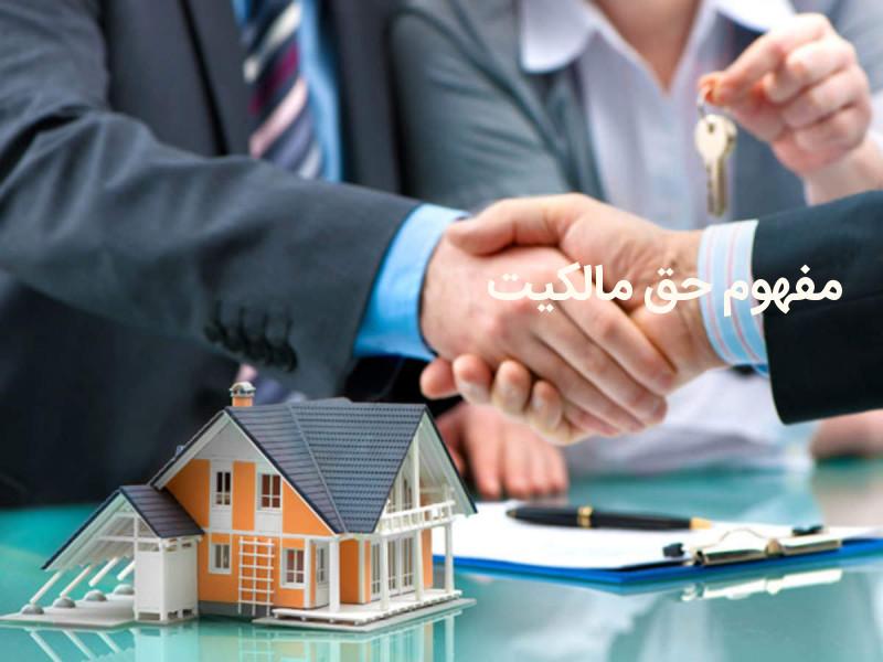مفهوم حق مالکیت