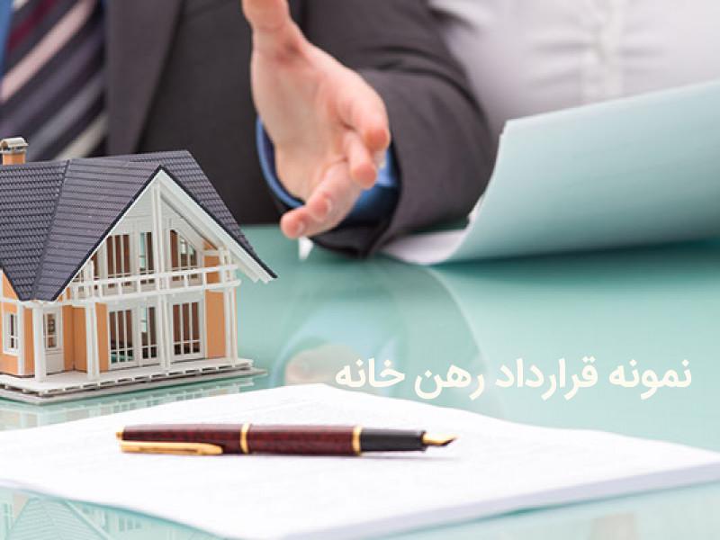 نمونه قرارداد رهن خانه