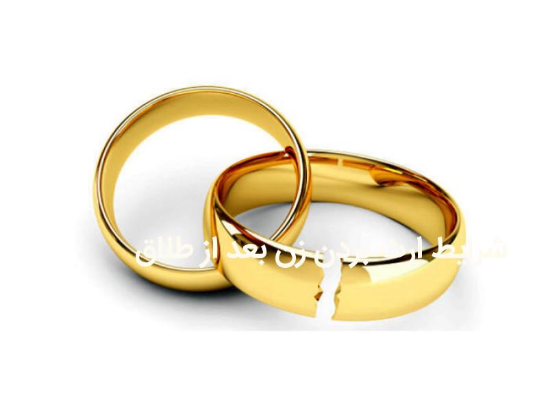 شرایط ارث بردن زن بعد از طلاق