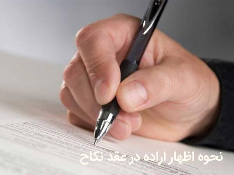 نحوه اظهار اراده در عقد نکاح