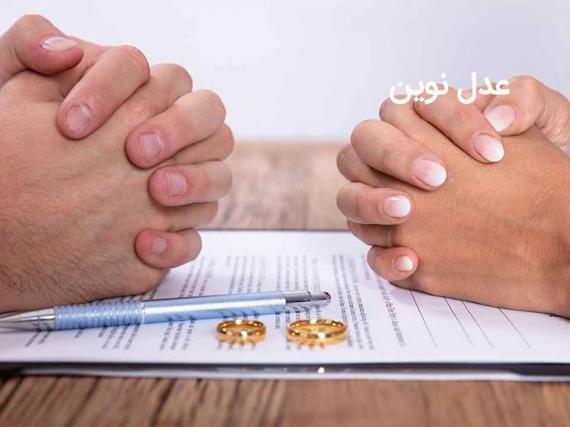 دادخواست حق حبس زوجه