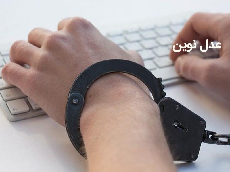 جرم انتشار عکس و فیلم مستهجن در فضای مجازی و مجازات آن
