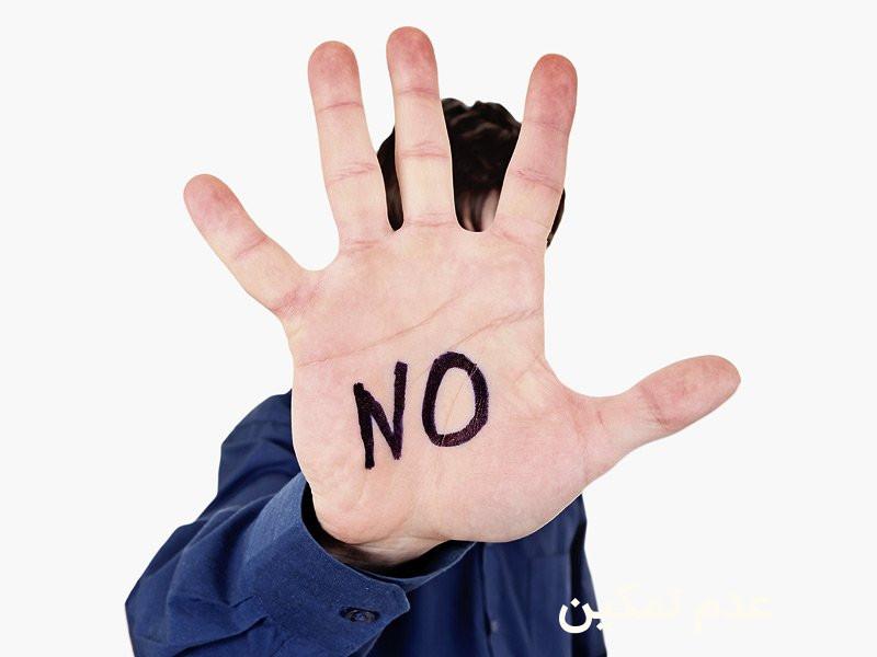در چه مواردی زن مجاز به عدم تمکین است؟