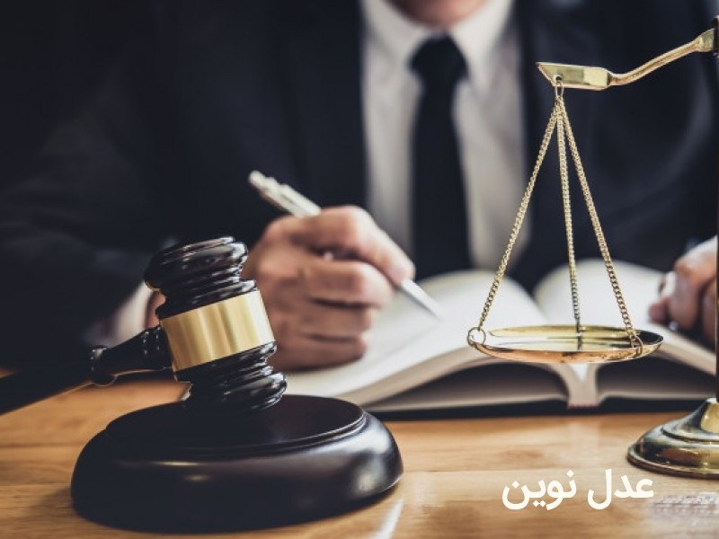 حق انتخاب وکیل در امور مدنی