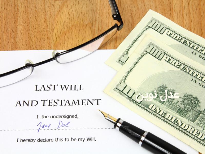 اقسام وصیت اعم از عهدی و تملیکی