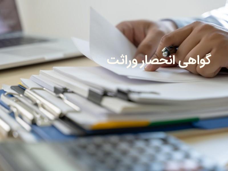 گواهی انحصار وراثت چیست ؟ مراحل دریافت و مدارک لازم