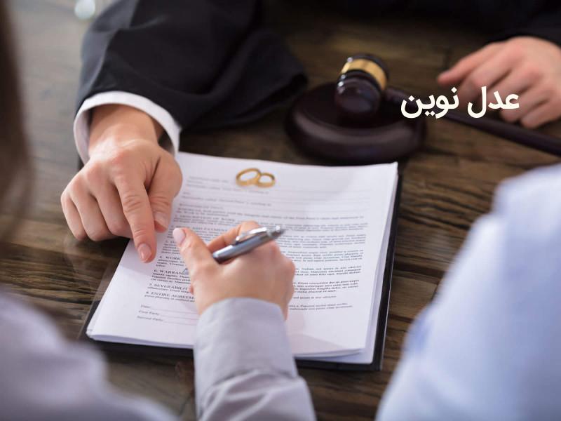 نمونه دادخواست طلاق غیابی از طرف زن