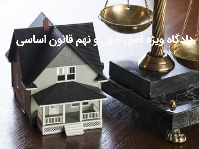 دادگاه ویژه اصل چهل و نهم قانون اساسی