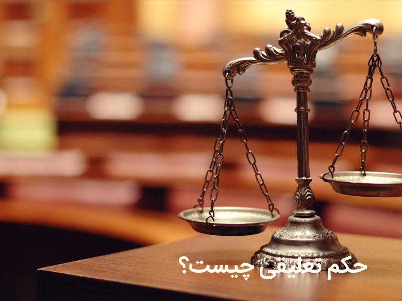 حکم تعلیقی چیست؟