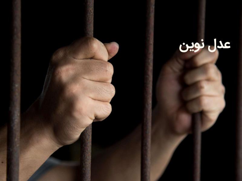صدور قرار بازداشت موقت