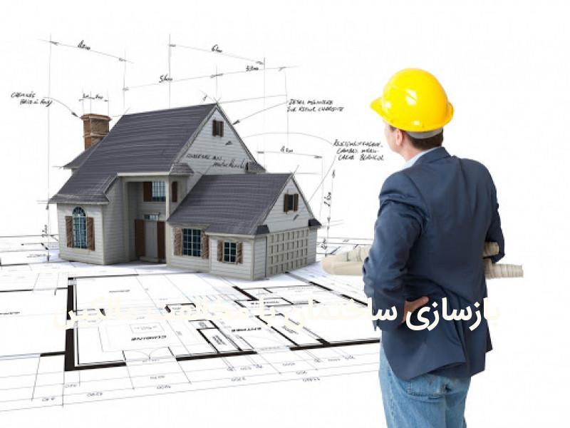 بازسازی ساختمان با مخالفت مالکین