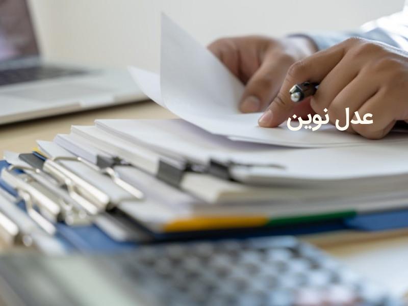 مدارک لازم برای دریافت کد بورسی