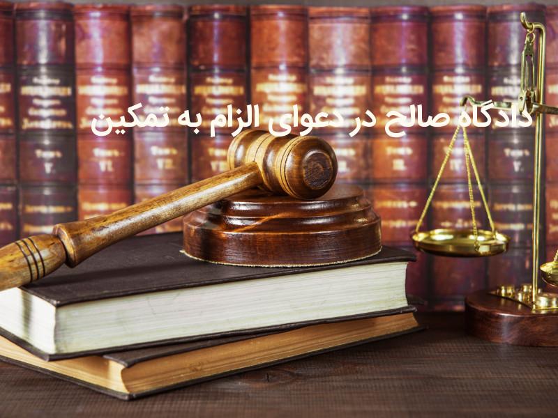 دادگاه صالح در دعوای الزام به تمکین