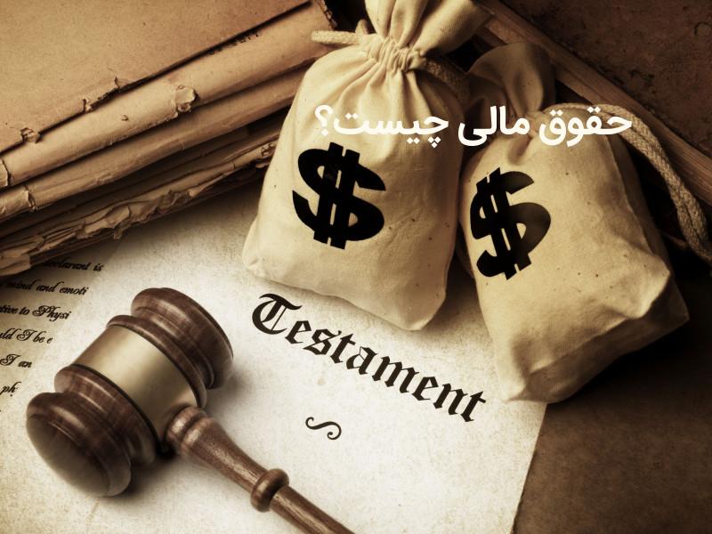 حقوق مالی چیست و انواع آن؟